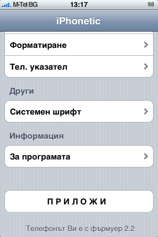 iphonetic-22-2