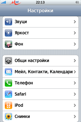 iphonetic-22-3