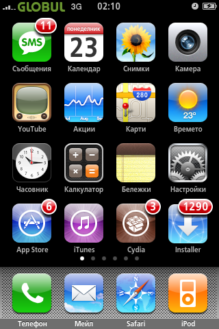 iphone-bg-project