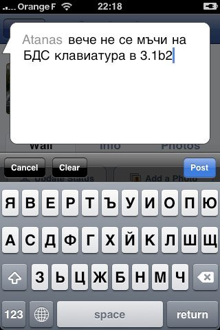 iphone-31b2-phonetic-keyboard