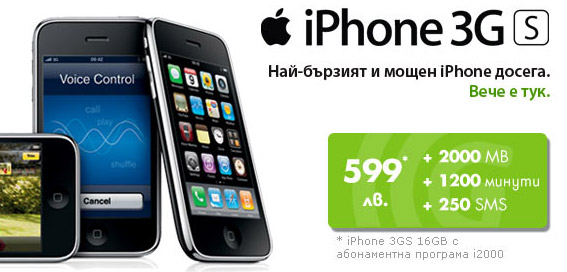 iphone-3gs-globul