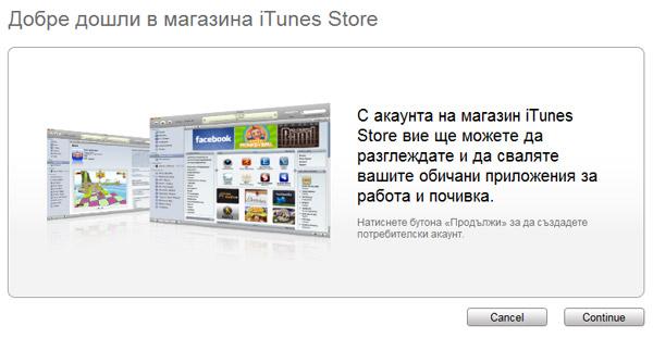 itunes-store-bg