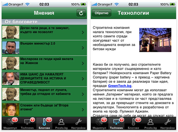 prosto-bg-appstore