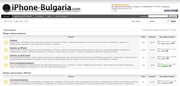 iphone-bulgaria-new-design